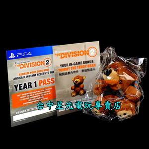 全新【湯米黃金版升級包】 PS4 湯姆克蘭西 全境封鎖2 一年季票+泰迪熊+序號 【台中星光電玩】