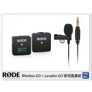 RODE 羅德 Wireless GO + Lavalier GO 麥克風套組 無線 收音 直播 領夾式(公司貨)
