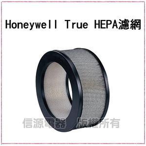 【信源】全新【Honeywell True HEPA濾心】20500-AP1T 適用18000/18005/17000/17005*免運+線上刷