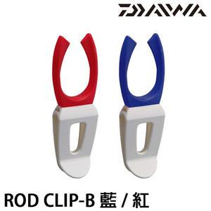 漁拓釣具 DAIWA ROD CLIP-B 藍 / 紅 (誘餌袋置竿架)
