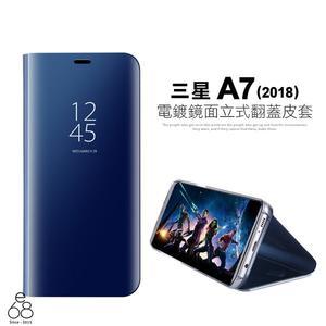電鍍 鏡面 三星 A7 2018 A750G *6吋 翻蓋 手機殼 智能皮套 休眠 硬殼 透視 支架 保護套 手機套