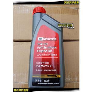 莫名其妙倉庫【GP004 5w20全合成機油】原廠 WSS M2C948-B 認證 Eco 專用 FL616FC01AB