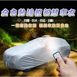 全自動遙控智慧車衣 汽車車罩 全自動 收納 遙控車罩 防盜 各種車輛都適用 加厚 外套 車傘 全罩