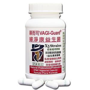 VAGI-Guard婦淨康益生菌(私密五益菌強化配方植物膠囊)【赫而司】
