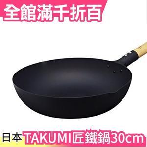 【木柄炒鍋 30cm】日本製 TAKUMI 匠鐵鍋【小福部屋】