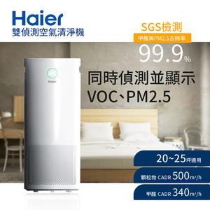 Haier海爾 PM2.5、VOC雙偵測空氣清淨機(適用20-25坪) AP500