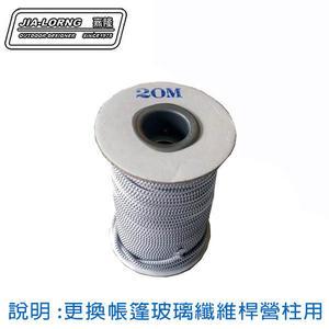 JIA LORNG 嘉隆 TP-507玻纖營柱用彈性繩20米/粗約2mm/帳篷營柱專用彈性繩/玻璃纖維