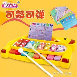 大木琴8音嬰兒手敲琴寶寶玩具小木琴打擊兒童敲打音樂器  千千女鞋