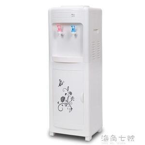 飲水機揚電立式飲水機冷熱家用溫熱冰熱小型辦公室迷你型制冷制熱開水機 海角七號