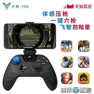 吃雞神器 飛智黑武士X8Pro安卓蘋果手機王者榮耀絕地求生第五人格遊戲手柄 JD 下標免運