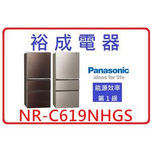 【高雄裕成電器】Panasonic國際牌ECONAVI變頻NANOE奈米610公升雙科技三門電冰箱NR-C619NHGS 含定位安裝