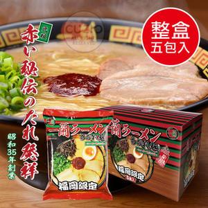 日本 福岡限定 全新盒裝 一蘭拉麵 (五包入) 盒裝  一蘭 拉麵 泡麵 日本必吃