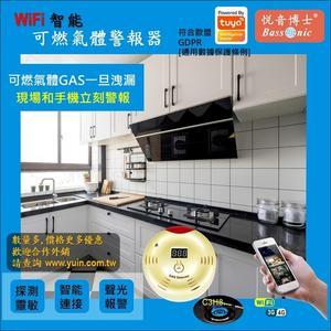 WiFi智能可燃氣體檢測儀 液化石油警報器(塗鴉方案) 現場和手機警報 GAS(t) 悅音Bassonic智能家居