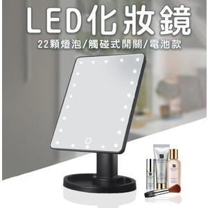 LED化妝鏡 22顆燈泡 觸碰式開關 LED 宿舍 桌面 收納【MM070】梳妆 公主鏡
