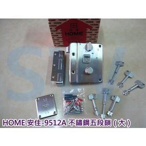 HOME 大安住 9512A 不鏽鋼鐵門鎖 六把鑰匙 葉片式匣 連體式五段鎖 硫化銅門 白鐵門 防盜鎖