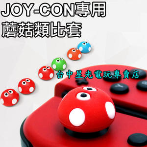 【NS週邊】☆ 良值 SWITCH Joy-Con 增高 手把 蘑菇造型 香菇 類比帽 類比套 ☆【台中星光電玩】