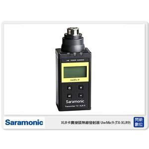 【免運費】接單進貨 Saramonic 楓笛 XLR卡農接頭無線發射器 UwMic9 (TX-XLR9) (公司貨)