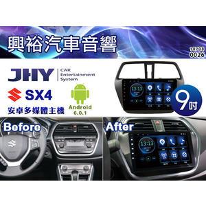 【JHY】2017~2018年SUZUKI鈴木 SX4 專用9吋觸控螢幕安卓多媒體主機*藍芽+導航+安卓(數位.倒車選配)