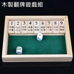 單面翻牌 酒司令 木製真心話大冒險 數字翻牌 骰子遊戲 木製單面 撲克牌 籌碼 賭神 骰子【塔克】