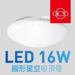 【旭光】LED 16W圓形星空吸頂燈 - 晝光色