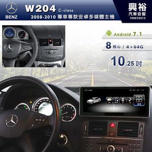 【專車專款】2008~2010年BENZ W204 專用10.25吋螢幕安卓多媒體主機*無碟8核心