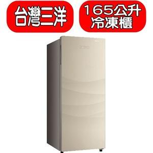 SANLUX台灣三洋【SCR-165F】165L直立式冷凍櫃