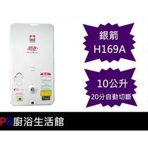 【PK廚浴生活館】銀箭牌-H169A 10公升五分管數位熱水器