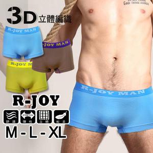 R-JOY 3D 立體編織無縫式平口褲-經典細條款│貼身包覆《棉質內褲/男內褲/四角內褲》