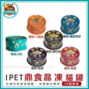 寵物FUN城市│IPET鼎食貓罐85g【24罐賣場】貓咪罐頭 晶凍貓罐