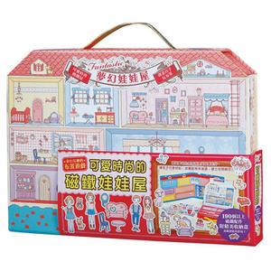 風車童書-可愛時尚的磁鐵娃娃屋【TwinS伯澄】