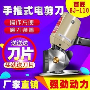 百匠BJ-110圓刀 布料裁剪機裁布機 切布機 電剪刀 大功率電動圓刀 MKS免運