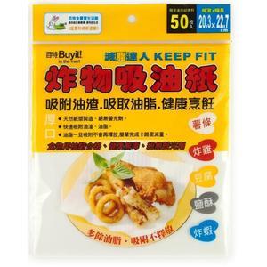 居家調理炸物吸油紙1包50入( 約20.3x22.7cm ) / K7318-50/健康料理紙/烘焙紙/濾油紙/廚房用品