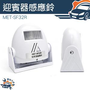 《儀特汽修》MET-SF32R紅外線迎賓鈴+電源插頭感應門鈴迎客鈴迎賓器歡迎光臨警報器防盜鈴