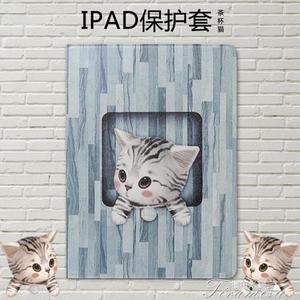 平板皮套 ipad min1i保護套mini4外套mini2皮套A1489蘋果平板電腦a1432迷你  新年下殺