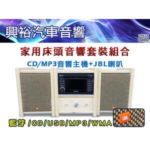 【JBL】家用床頭套裝組合Panasonic國際CD音響主機CQ-SB800A+JBL 喇叭*公司貨