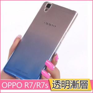 透明漸層 OPPO R7 Plus 手機殼 R7 保護套 超薄TPU oppo r7s 軟殼 漸變單色 矽膠套 全包