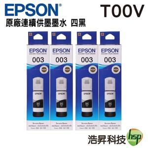 EPSON T00V T00V100 四黑 原廠填充墨水 盒裝 適用L1110 L3110 L3116 L3150 L5190 L5196