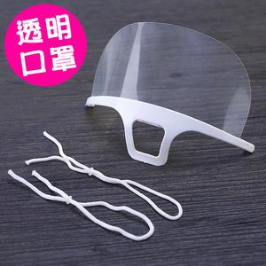 透明口罩 微笑口罩 防霧口罩 (單入)