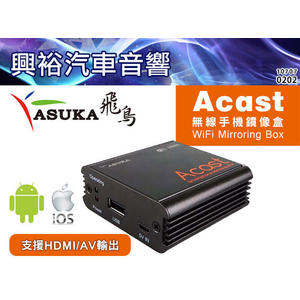 【ASUKA】飛鳥 Acast 無線手機鏡像盒*蘋果.安卓手機適用*台灣製造