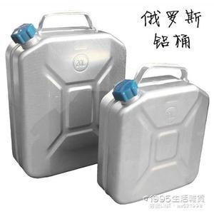 加厚鋁油桶10升20升存儲小油壺備用大汽柴油罐汽車摩托家用裝水箱 1995生活雜貨NMS