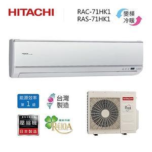 【結帳再折+24期0利率+超值禮+基本安裝】日立 RAS-71HK1 / RAC-71HK1 分離式 變頻 冷暖氣 冷氣
