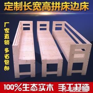 定做床加寬床實木單人拼床邊床松木床架加長床板兒童床拼接床  快意購物網