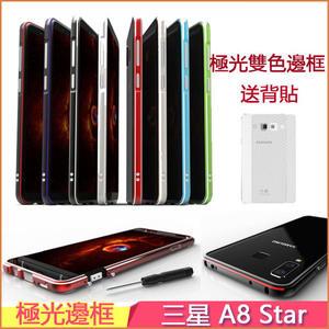 送背貼 航空鋁邊框 三星 Galaxy A8 Star 手機邊框 SM-G8850 手機殼 雙色 極光 保護套 金屬邊框 K1