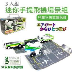 迷你手提飛機場景組 3入組 兒童玩具 迴力車 飛機模型