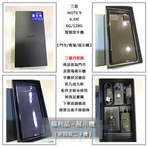 【拆封福利品】 三星 Samsung Galaxy Note 9 6.4吋 6G/128G 4000mAh 虹膜臉部辨識 心跳感測 智慧型手機