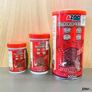 AZOO 愛族【赤蟲 120ml 】高蛋白天然活餌乾燥飼料 魚事職人