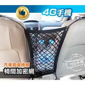汽車通用型 前座椅間置物網 隔網 加密 椅間網 置物 收納 雜物 防止小孩干擾 寵物亂跑【4G手機】