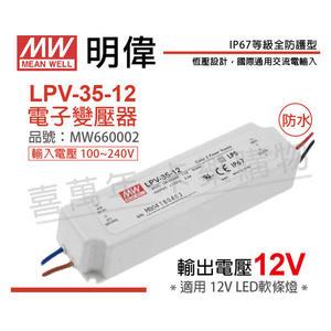 MW明偉 LPV-35-12 35W IP67 全電壓 防水 12V變壓器 軟條燈專用 (同 舞光 BF-LED35WO-MW)_MW660002