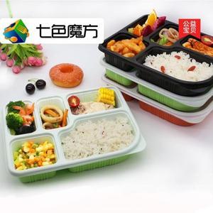 七色魔方五格一次性快餐盒5格快餐盒外賣飯盒長方形盒加厚帶蓋
