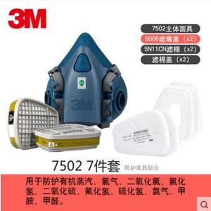 3M7502防毒面具 噴漆化工實驗室防二手煙裝修甲醛孕婦口罩專用【7502+6006】
